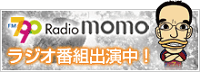 Radio momo